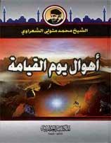 عذاب النار و اهوال يوم القيامه الشيخ محمد متولي الشعراوي